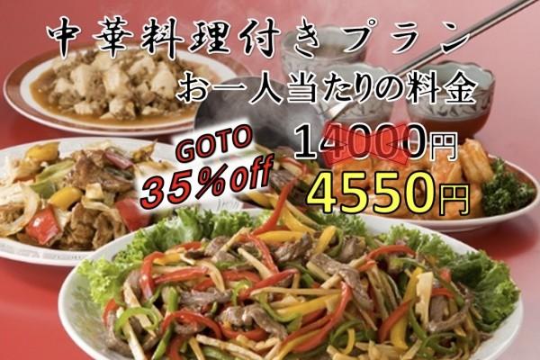 中華料理プラン